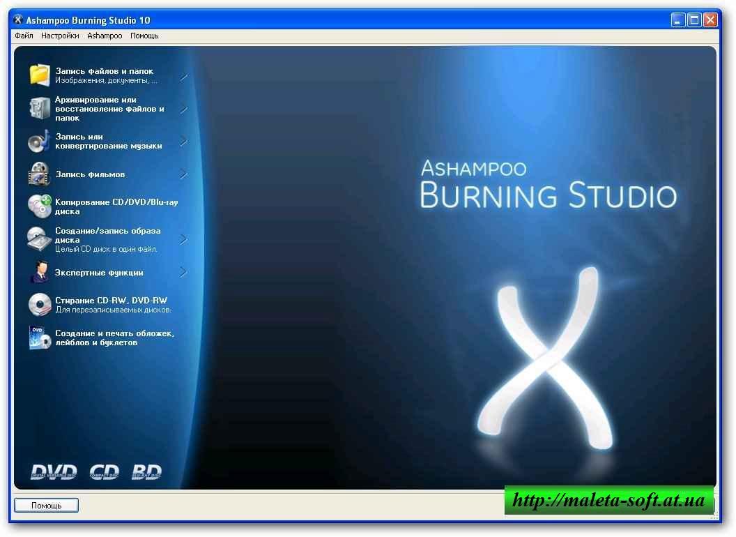 Ответы лицензионный ключ Ashampoo Burning Studio 10.
